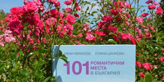 101 Романтични отбивки