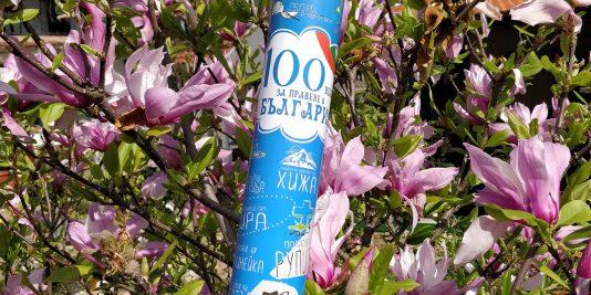 """Скреч постер """"100 неща за правене в България"""""""